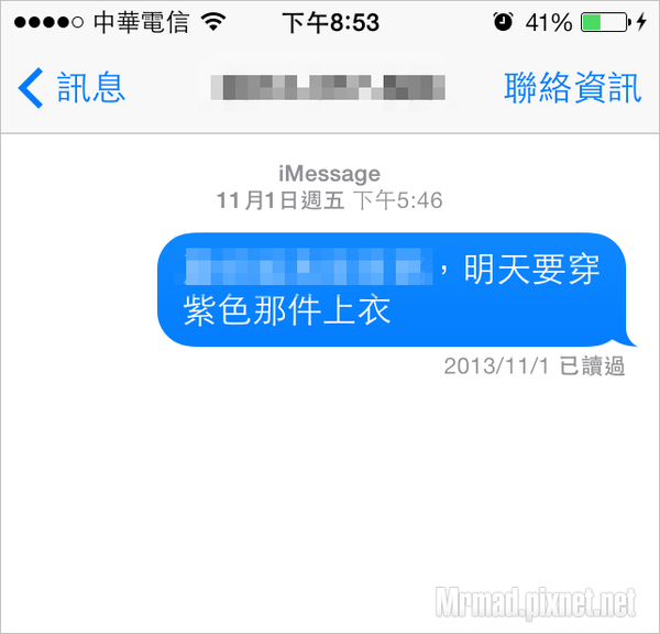 iPhone簡訊藍色