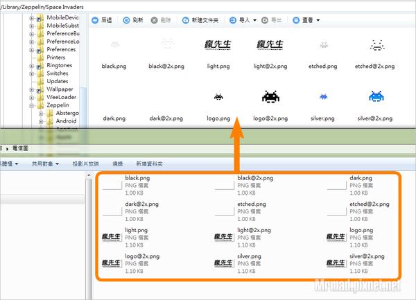 Xeon 是Zeppelin 最佳品!適合Face ID 機種修改電信名稱與圖案教學