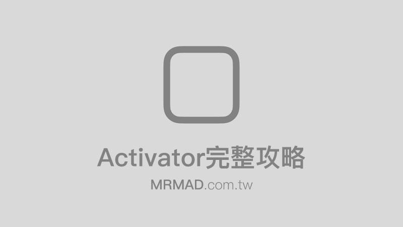 [Cydia for iOS必裝]越獄後取代小白球神器!Activator iOS上最強手勢教學