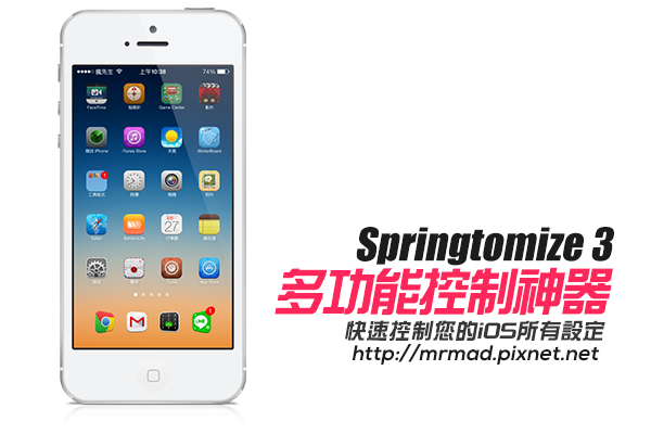Springtomize : iOS7~iOS12上多功能控制神器,讓你無需在多裝其它插件