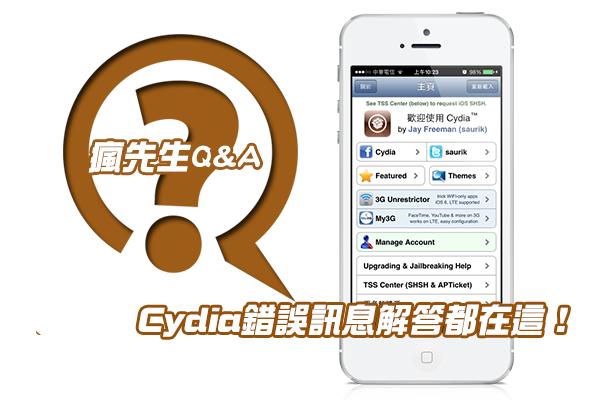 [Q&A]Cydia for iOS7~iOS13 內各種紅字、黃字常見錯誤解決方法全收錄