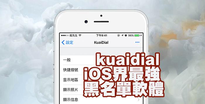 [Cydia for iOS必裝]iOS上老牌強大黑名單利器kuaidial正式支援iOS7~iOS11