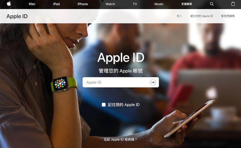 [教學]如何修改AppleID密碼?來看看這篇詳細教學