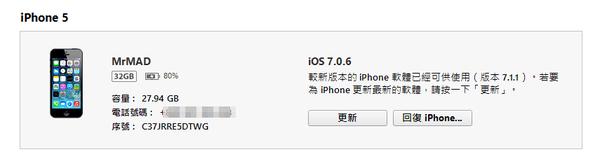 [iOS教學]解決iOS升級、降級老是出現未知3194錯誤、3014錯誤、3004錯誤說明
