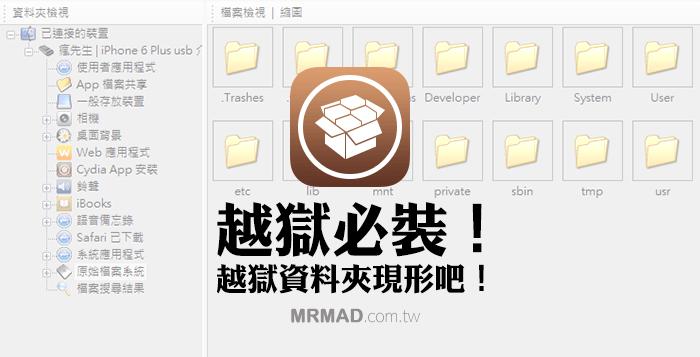 [Cydia for iOS必裝] Cydia之父替越獄資料夾推出新版本「Apple File Conduit