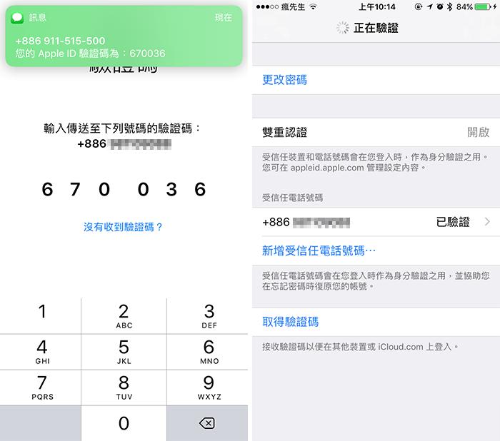 [教學]啟用蘋果Apple ID雙重驗證,讓帳號更安全