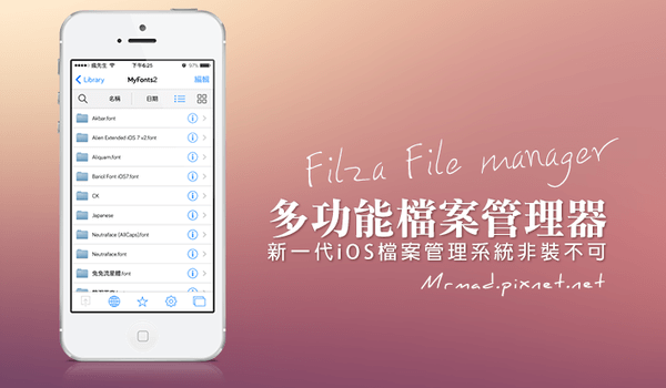 Cydia for iOS7~iOS12] Filza File Manager 多功能iOS 檔案管理