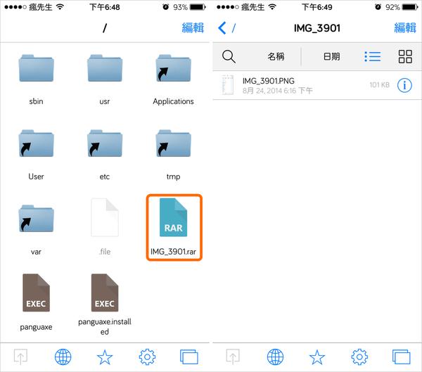 Cydia for iOS7~iOS12] Filza File Manager 多功能iOS 檔案管理