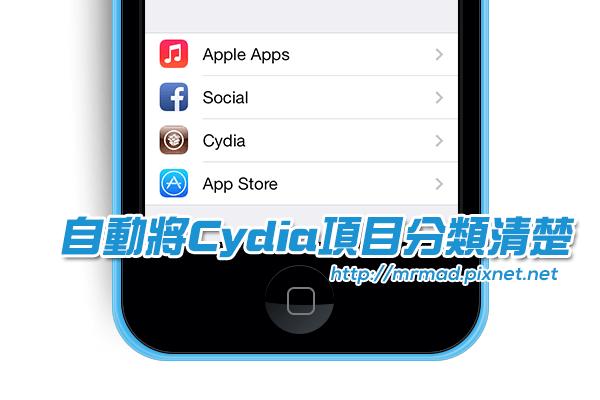 [Cydia必裝] 「PreferenceOrganizer 2」自動將AppStore與Cydia項目給分類清楚