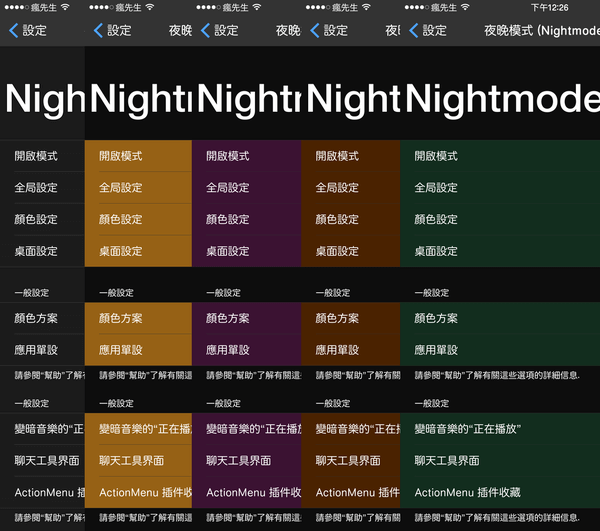 [Cydia for iOS8] iOS8夜間風格震撼來襲「NightMode8」