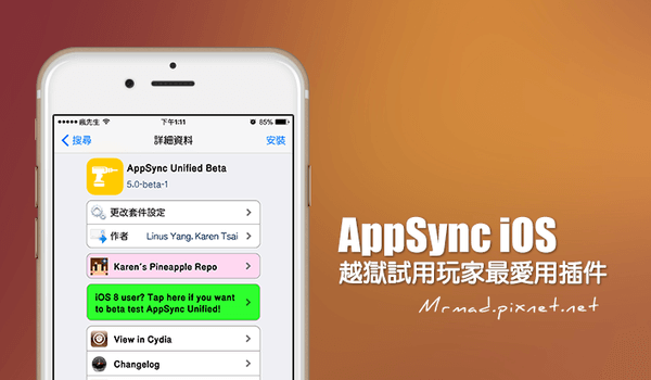 [Cydia for iOS5~iOS13] 試用APP用戶最重要的工具「AppSync Unified」
