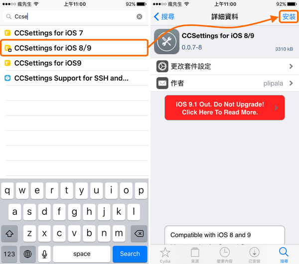 [Cydia for iOS8、iOS9必裝] iOS第一款快速開關控制器「CCSettings for iOS」(含一鍵秒殺後台APP、省電模式)