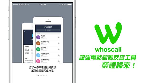 iOS上最強電話號碼反查工具「whoscall」榮耀歸來!