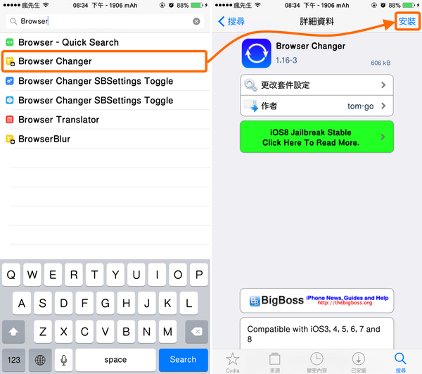[Cydia for iOS3~iOS11] 更換掉iOS內建預設瀏覽器「Browser Changer」