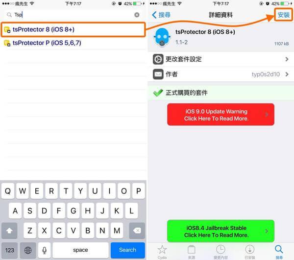 Cydia for iOS8~iOS10必裝] 擺脫iOS上會阻擋JB越獄設備的利器