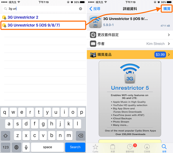 [Cydia for iOS必裝]完美解除3G或4G限制100MB下載問題「3G Unrestrictor 5(iOS 10/9/8/7)」