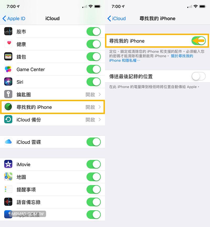 [iOS技巧教學]iPhone、iPad掛點送修時,該如何關閉尋找我的iPhone功能?