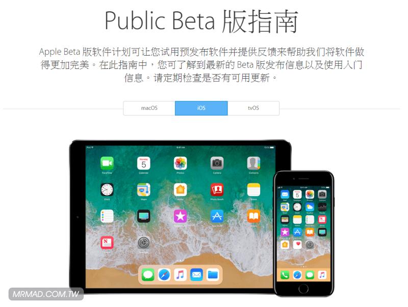 【教學】iOS 13 Public Beta 公開測試版正式推出!教你快速註冊申請公開版