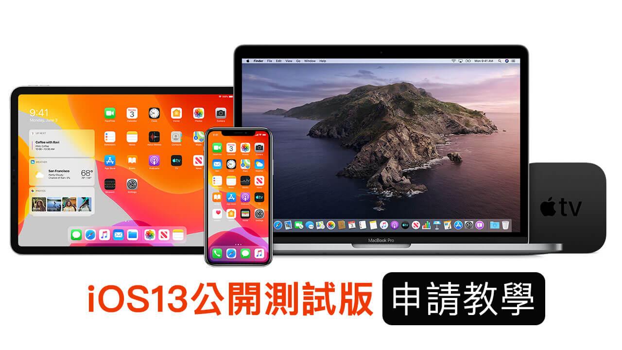 iOS 13公開測試版本升級技巧,告訴你如何升級與下載 iOS 13 Public Beta