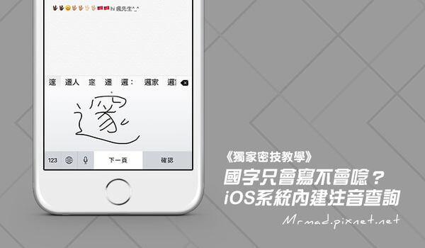 iPhone與iPad用戶都不知道的內建中文字查注音功能