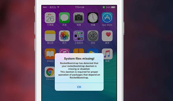 [Cydia]完美解決 iOS 跳出「System files missing!」錯誤方法!