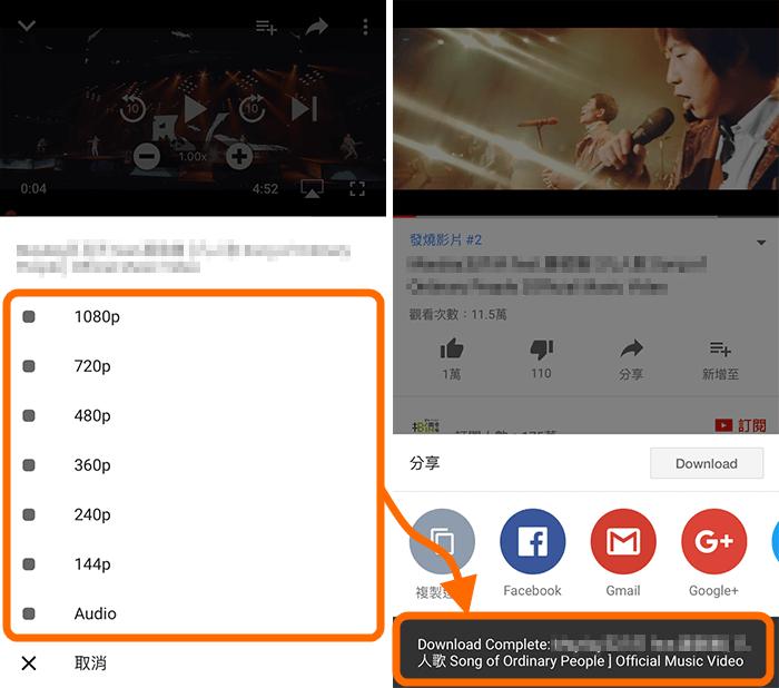 [Cydia for iOS] 免費youtube影片、音樂下載工具,讓你下載影音超簡易「youtube++」