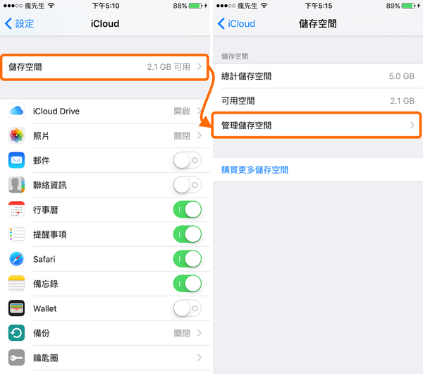 [iOS教學]當iPhone/iPad跳出Not Enough Storage該怎麼解決?