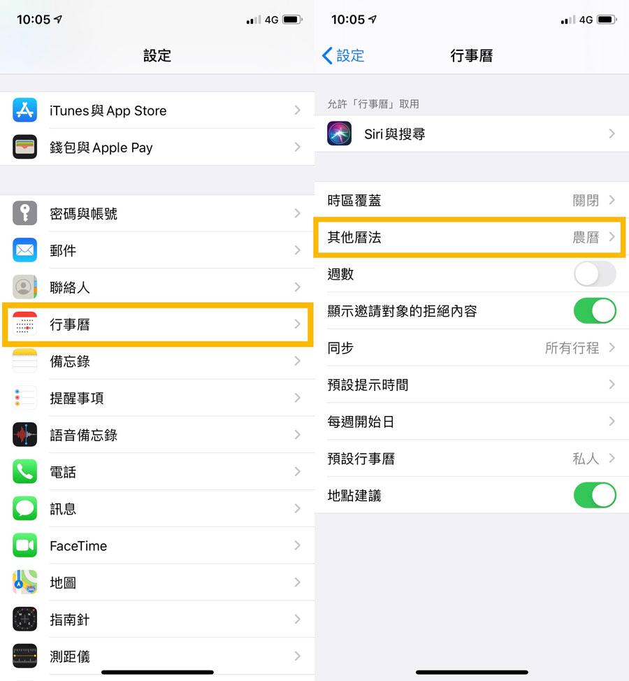 [iPhone/iPad教學]讓iOS行事曆也能夠出現農民曆提示