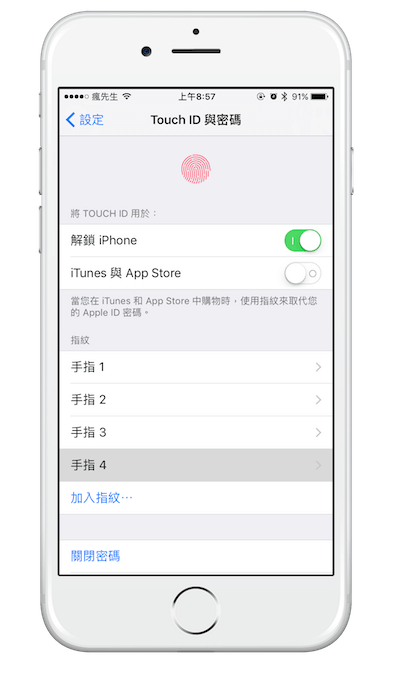 [iPhone/iPad教學]當Touch ID感應越來越慢時該怎麼辦?教您最快速解決處理方法
