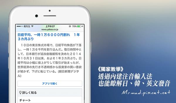 【iOS隱藏技】免翻譯App透過iPhone內建功能直接查日文、英文唸法