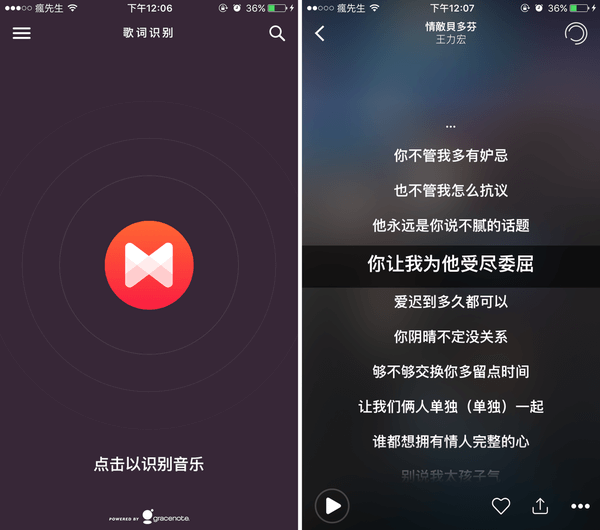[iOS/Android教學]開啟Apple Music與Spotify歌詞神器「Musixmatch」另含Spotify免費無限期聽歌技巧