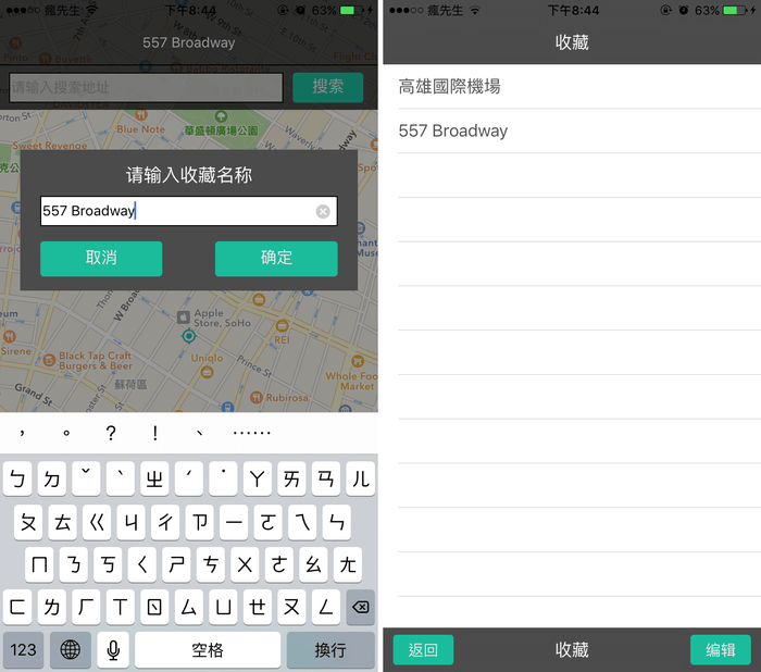 [Cydia for iOS8~iOS10] 「LocationFaker」偽裝iPhone真實GPS定位工具!
