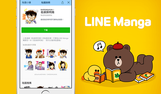 LINE rangers-Five sets-free-logo