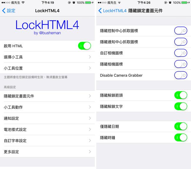 LockHTML4-tweak-03