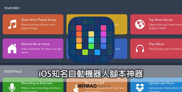 [iPhone/iPad教學] iOS知名自動機器人腳本神器「Workflow」
