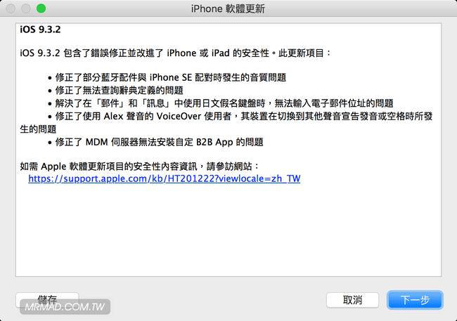 蘋果正式發佈 iOS9.3.2 正式版!9.7吋iPad Pro造成error 56錯誤