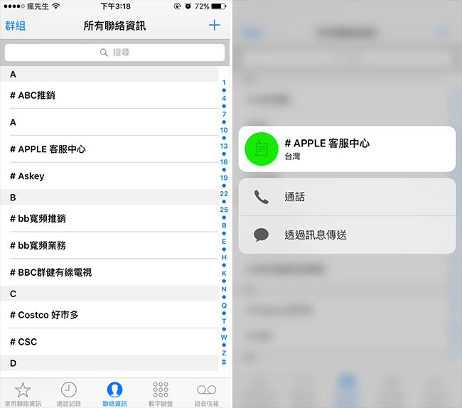 iphone-3Dtouch-03