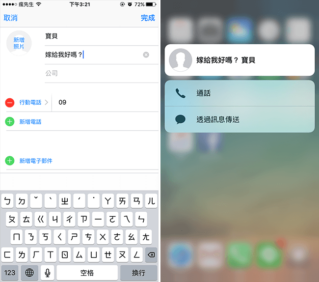 iphone-3Dtouch-05