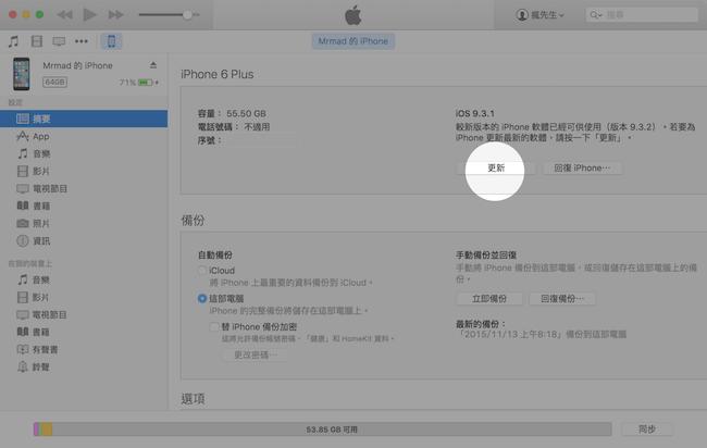 Apple緊急推出iOS 9.3.5!修正商業間諜軟體三叉戟0day漏洞