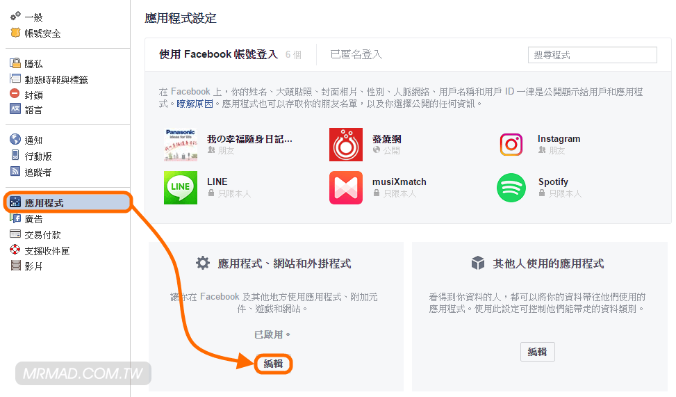 facebook-line-game-6