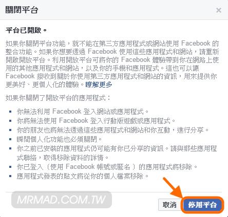 facebook-line-game-8