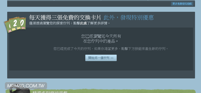 Automatically-receive-steam-Great-card-8