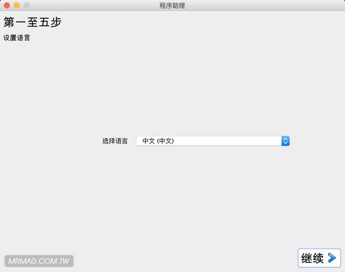 Rechnungsverwalter-app-mac-free-1