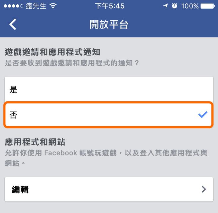 facebook-line-game-2a