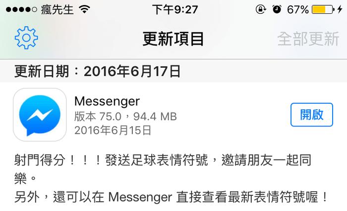 fb-messenger-football-3