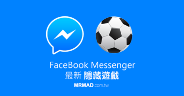 fb-messenger-football-cover