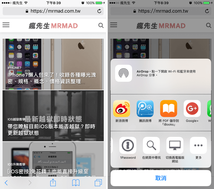 如何透過iOS直接將Safari網頁轉存成PDF檔案格式?