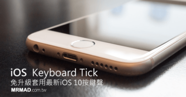 iOS10-Keyboard-Tick-cover