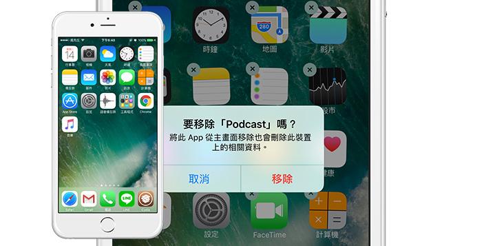 iOS10-delete-app-cover