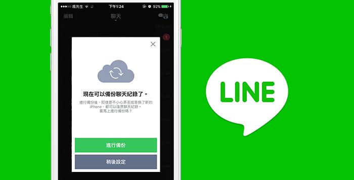 LINE v6.4版終於可透過iCloud獨自備份訊息與聊天列表已讀、頂置功能!